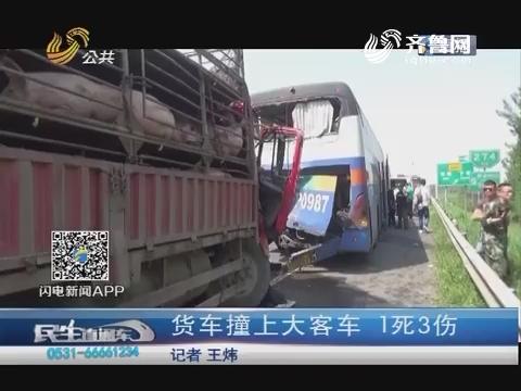 潍坊:货车撞上大客车 1死3伤
