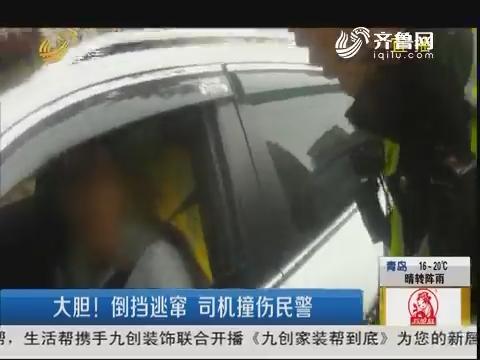 烟台:司机疯狂逃窜 民警紧急追踪
