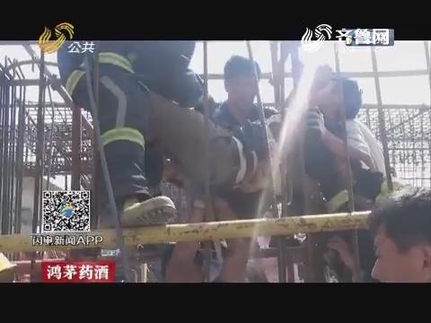 济南:两名工人不慎跌落 钢筋插入身体