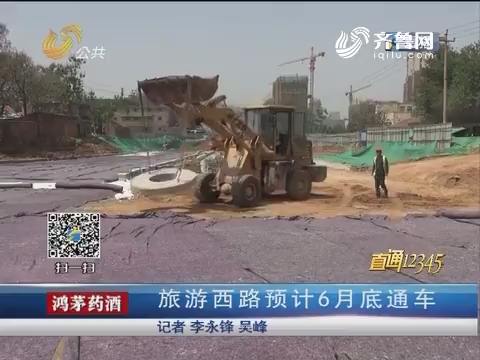【直通12345】济南:旅游西路预计6月底通车