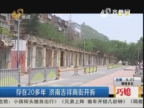 济南:存在20多年 济南吉祥商街开拆
