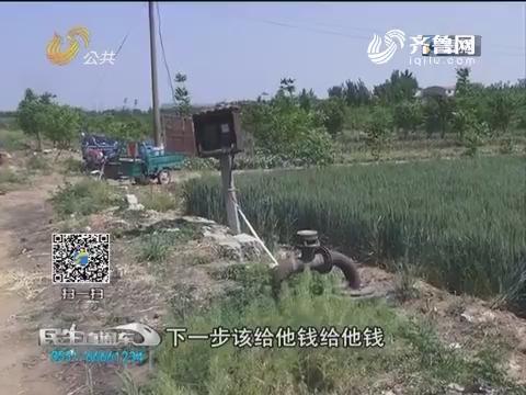 【济南】追踪报道:200多亩口粮田用水问题解决了