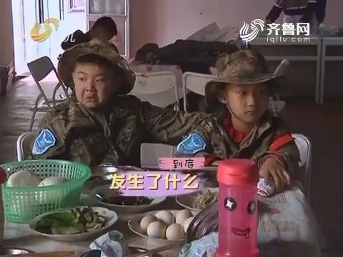 20170507《雏鹰少年》:小队员参加野外训练生活