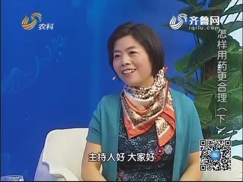 20170507《名医话健康》:怎样用药更合理(下)