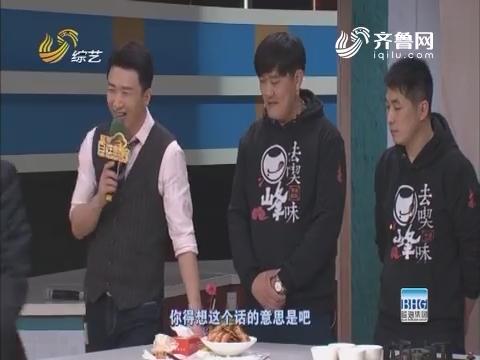 """百姓厨神:武老师接二连三挑事儿 敏健直说""""武老师你好好的"""""""