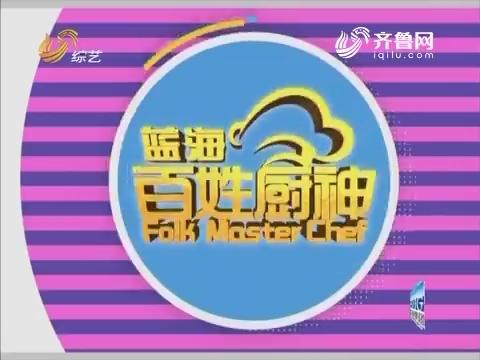"""20170507《百姓厨神》:厨艺高手齐聚""""武林大会""""集体放大招"""