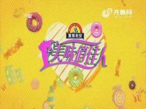 20170507《美味俏佳人》:野菜大猜想 乐乐只会做凉菜