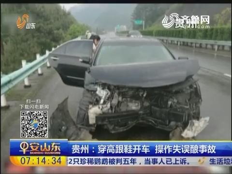 贵州:穿高跟鞋开车 操作失误酿事故