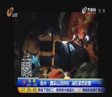 青州:男孩山顶摔伤 消防紧急救援