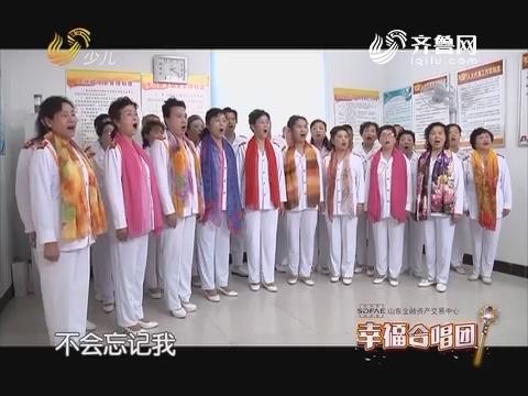 20170508《幸福99》:幸福合唱团——济南市金秋艺术团