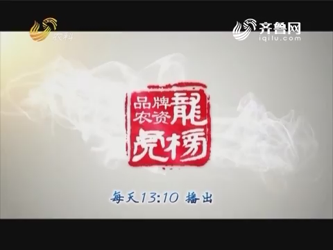 20170508《品牌农资龙虎榜》:好辣椒棒!棒!棒!