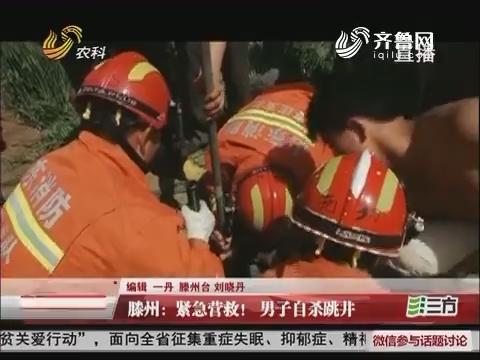 滕州:紧急营救!男子自杀跳井