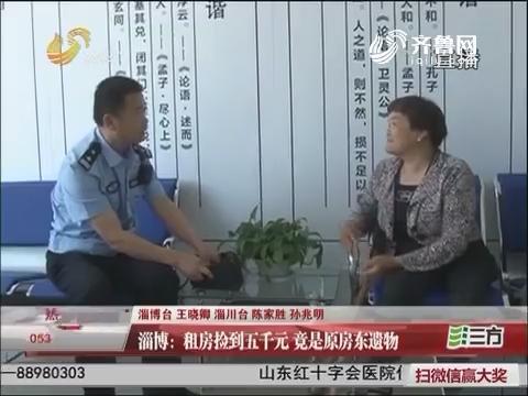 淄博:租房捡到五千元 竟是原房东遗物