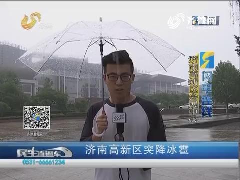 闪电连线:济南高新区突降冰雹