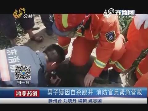 滕州:男子疑因自杀跳井 消防官兵紧急营救