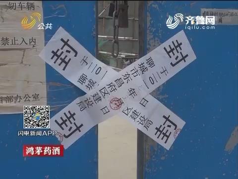 聊城公园首府工地电梯井塌落 3人死亡