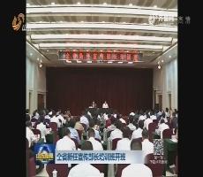 全省新任宣传部长培训班开班