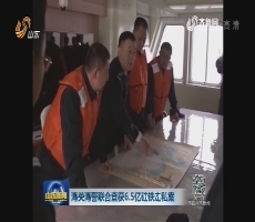 海关海警联合查获6.5亿硅铁走私案