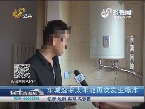 济南:东城逸家太阳能再次发生爆炸