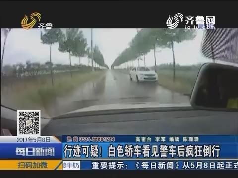 潍坊:形迹可疑!白色轿车看见警车后疯狂倒行