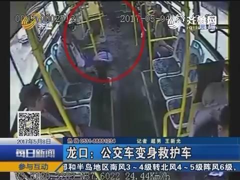 龙口:公交车变身救护车