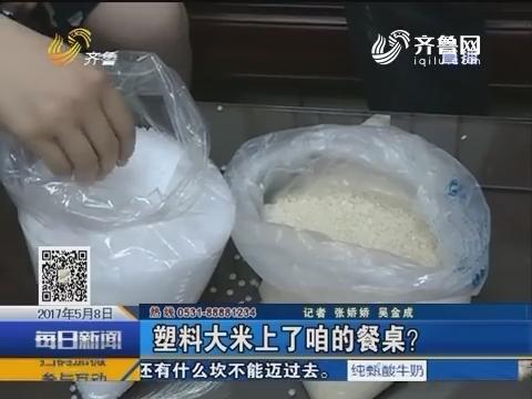 济南:塑料大米上了咱的餐桌?