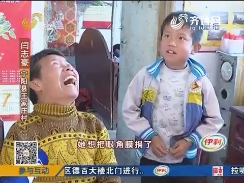 【宁阳】追踪:十岁男孩照顾瘫痪妈妈