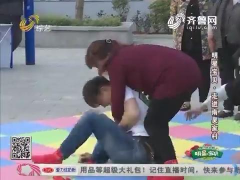 明星宝贝:抢袜子大赛搞笑连连 张丽赢得胜利