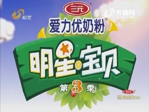 20170508《明星宝贝》:走进南吴家村