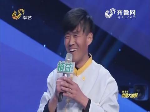 """我是大明星:""""结巴王子""""37岁找不到媳妇被质疑结巴不正常"""