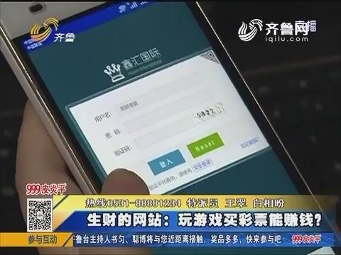 桓台:生财的网站 玩游戏买彩票能赚钱?