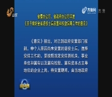 山东出台11条措施 保障全省退役士兵安置和权益