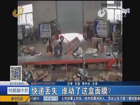 青州:快递丢失 谁动了这盒面膜?