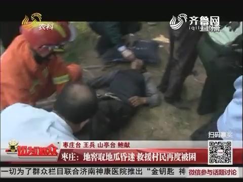 枣庄:地窖取地瓜昏迷 救援村民再度被困