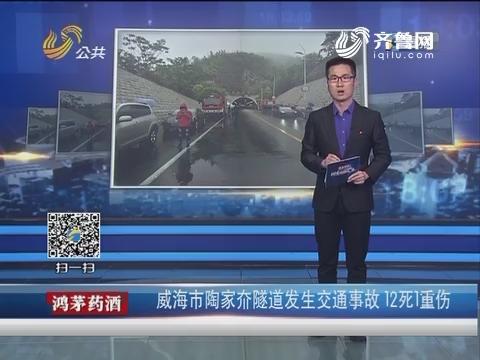 威海市陶家夼隧道发生交通事故 12死1重伤