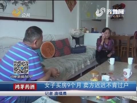 济南:女子买房9个月 卖方迟迟不肯过户