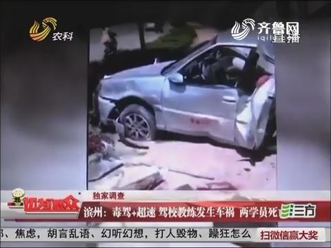 【独家调查】滨州:毒驾+超速 驾校教练发生车祸 两学员死亡