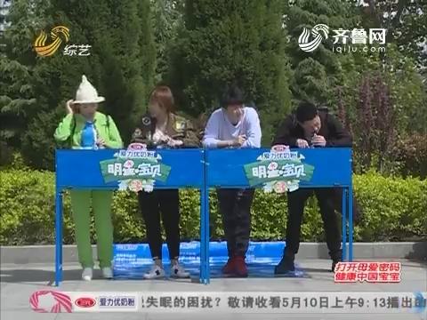 明星宝贝:李鑫被矿泉水恶整 大桶矿泉水害苦嘉宾