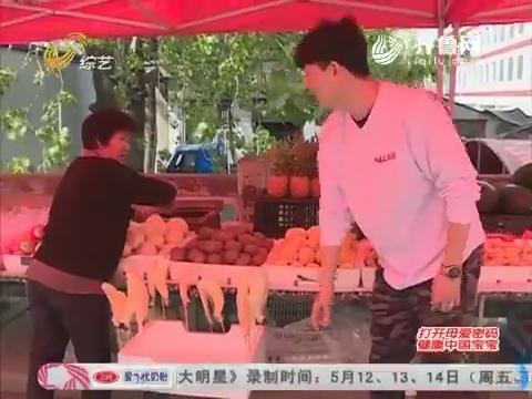 明星宝贝:李鑫靠颜值征服水果摊大姨 免费获得丰盛水果