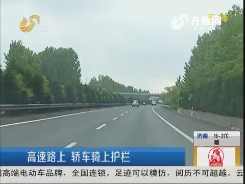 青岛:高速路上 轿车骑上护栏