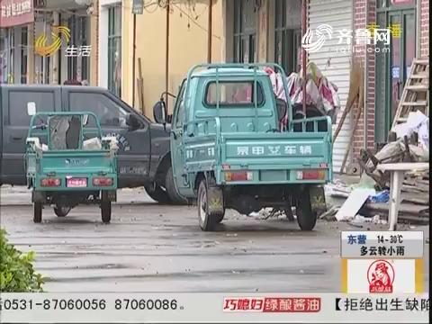 """青岛:电动车 拖拉机频频""""消失""""?"""