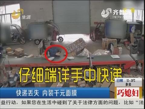 潍坊:快递丢失 内装千元面膜
