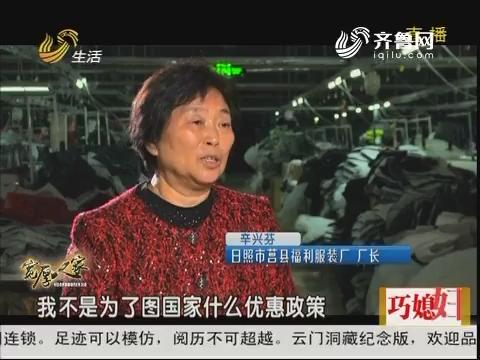 【宽厚人家】日照:无私奉献 积善成德——辛兴芬