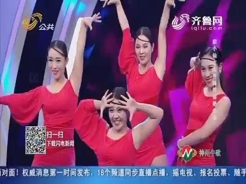 笑果不一般:四小仙女大秀舞技惊艳全场