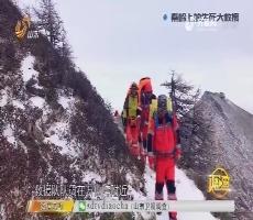 调查:秦岭上的生死大救援
