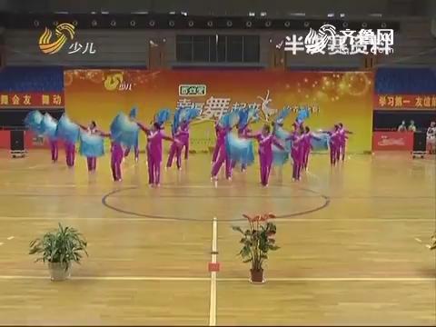 20170510《幸福舞起来》:山东省第二届中老年广场舞大赛