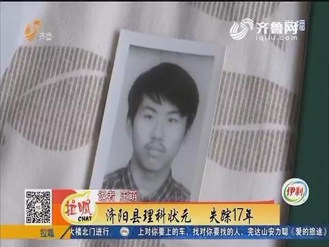 济阳县理科状元 失踪17年