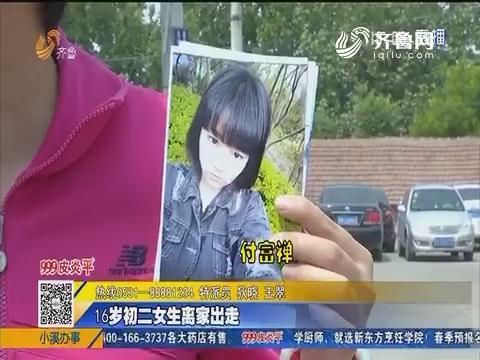 济南:16岁初二女生离家出走