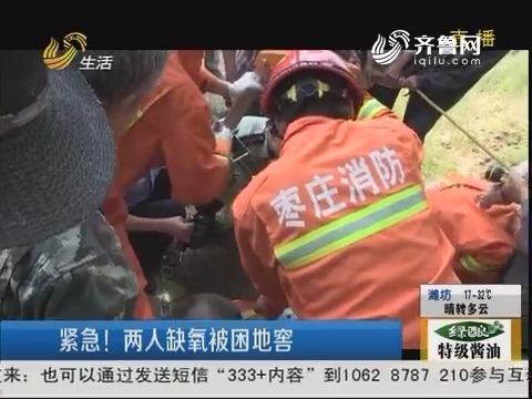 枣庄:紧急!两人缺氧被困地窖