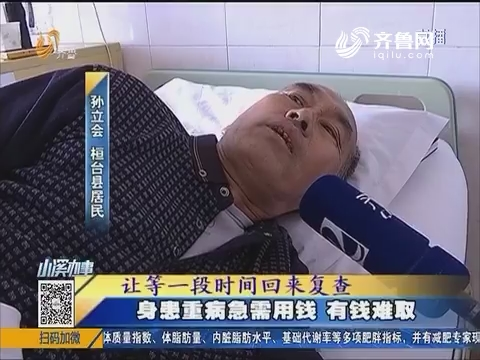 桓台:身患重病急需用钱 有钱难取